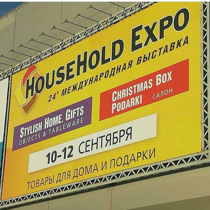 УЗБИ на выставке HouseHold EXPO